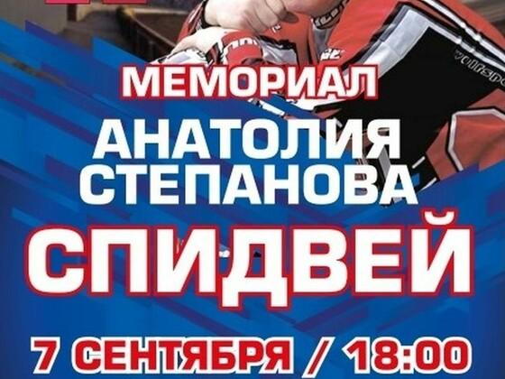 Memorial Anatolij Stiepanov - 07.09.2018 - Togliatti ( Russia )